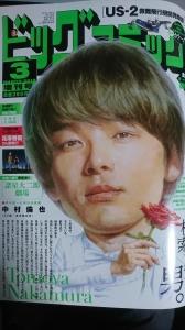 ビッグコミック 2019年 3月増刊号 [雑誌]
