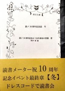 読メ10周年記念誌 冬