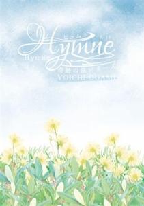 Hymne(ヒュムネ)