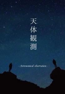 天体観測』|感想・レビュー - 読書メーター