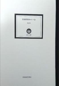図書館戦争オフ会冊子