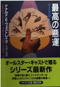 最高の悪運 (ミステリアス・プレス文庫)