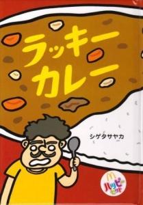 ラッキーカレー (ハッピーセット)