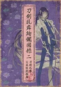 刀剣乱舞絢爛図録 二 刀剣乱舞公式設定画集