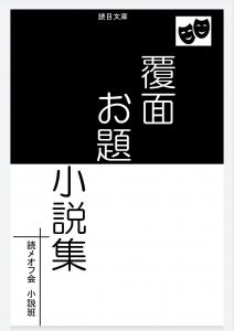 覆面お題小説