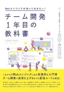 チーム開発1年目の教科書