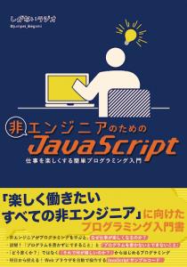 非エンジニアのためのJavaScript 〜仕事を楽しくする簡単プログラミング入門〜