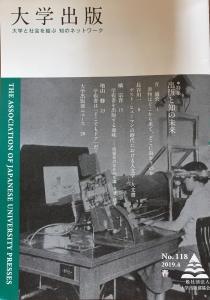 大学出版 No.118