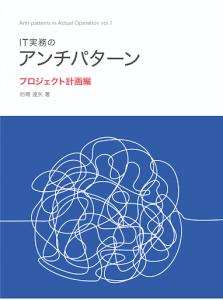 IT実務のアンチパターン プロジェクト計画編