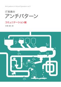 IT実務のアンチパターン コミュニケーション編