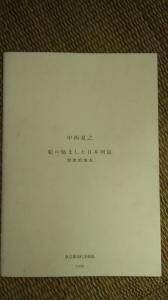 絵の励ましと日本列島 : 想像的地表 : 講演会記録