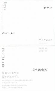 サテン オパール 白い錬金術  ジョイス・マンスール詩集