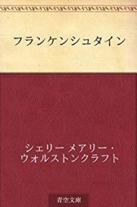 フランケンシュタイン(青空文庫)