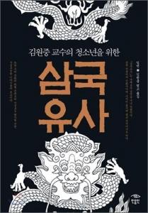 김원중 교수의 청소년을 위한 삼국유사
