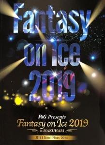 FANTASY ON ICE TOUR 2019 in MAKUHARI プログラム