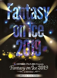 FANTASY ON ICE TOUR 2019 in SENDAI プログラム
