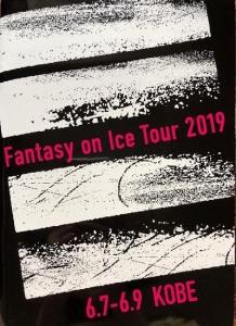 FANTASY ON ICE TOUR 2019 in KOBE プログラム