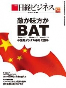 日経ビジネス 2019.07.01