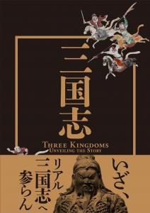 特別展「三国志」公式図録