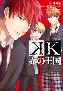 K 赤の王国【期間限定試し読み増量版】1巻