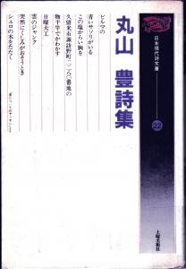 日本現代詩文庫/22/丸山豊詩集