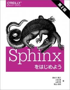 Sphinxをはじめよう 第2版
