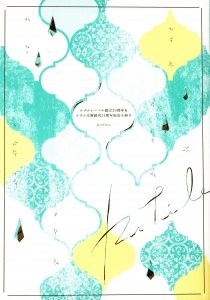 ルチルレーベル創立20周年&ルチル文庫創刊11周年記念小冊子