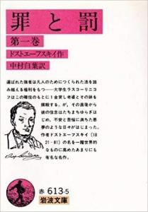 罪と罰 第1巻 中村白葉訳 (岩波文庫)