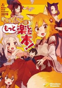 「仙狐さん」をもっと楽しむ本!