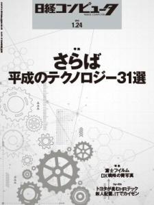 日経コンピュータ 2019年01月24日号 NO.982