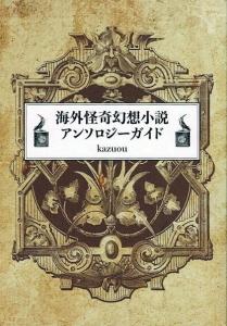 海外怪奇幻想小説アンソロジーガイド