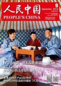 人民中国2019年9月