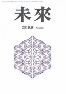 未来短歌会 歌誌 未来 2019年9月号
