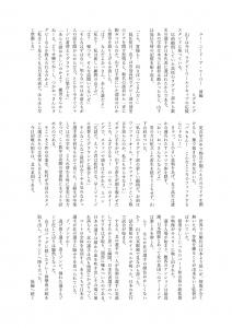 【前編】ユー・ニード・ア・ヒーロー