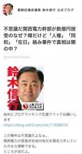 不思議だ関西電力幹部が数億円授受のなぜ?噂だけど「人権」「同和」「在日」絡み事件で真相は闇の中?