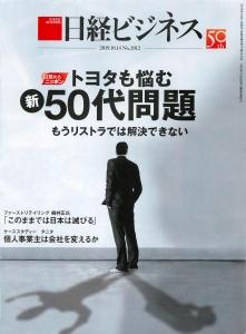日経ビジネス 2019.10.14