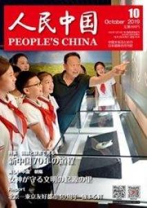 人民中国 2019年10月