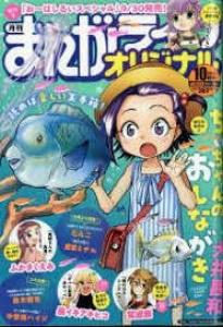 まんがライフオリジナル 2019年 10月号 [雑誌]