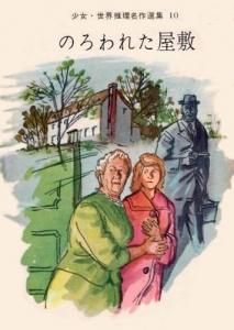 のろわれた屋敷 (1962) (少女・世界推理名作選集10)