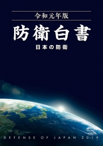 日本の防衛 -防衛白書- 令和元年版