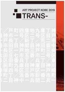 ART PROJECT KOBE 2019 TRANS- 公式カタログ