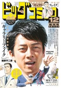 ビッグコミック増刊2019年12月17日号