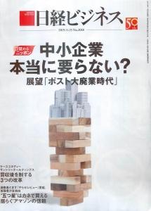 日経ビジネス 2019.11.25
