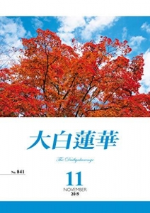 大白蓮華 2019年 11 月号 [雑誌]