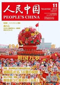 人民中国 2019年11月