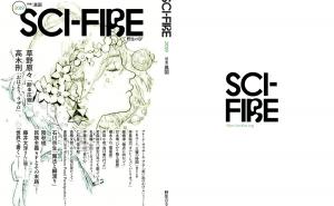 sci-fire 2019