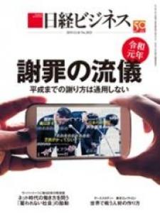 日経ビジネス 2019.12.16