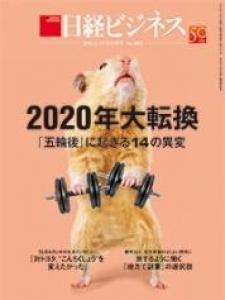 日経ビジネス 12/23-30号
