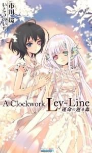 時計仕掛けのレイラインA Clockwork Ley-Line 運命の廻る森