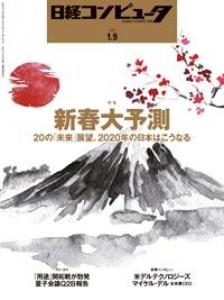 日経コンピュータ 2020.1.9